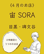 osanpo_sora_banner.jpg