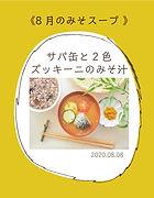 ichijiru_0808banner.jpg