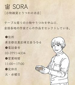 osanpo_sora_prf.jpg