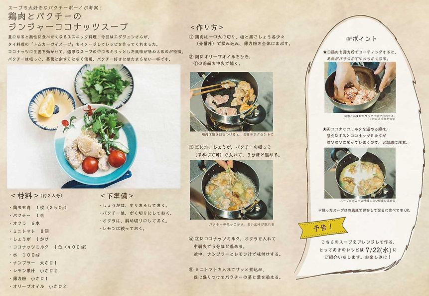 edajun_recipe0707.jpg
