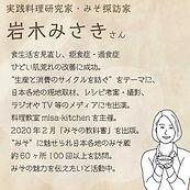 iwakisan_prf.jpg