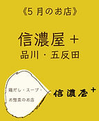 osanpo_shinanoya2.jpg