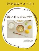torilemon_banner0703.jpg