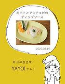 yayoi0819_banner.jpg