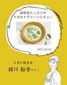 midorikawa-san_0303banner_0218.jpg
