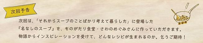 ohanashi1111_yokoku.jpg