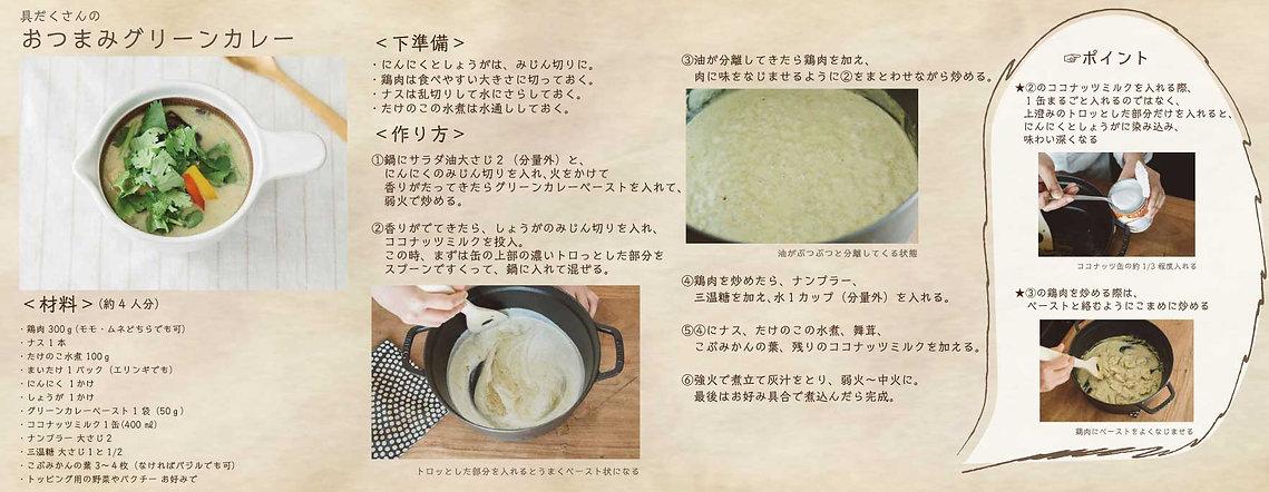 greencurry--recipe.jpg