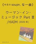 humming0923_banner.jpg
