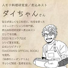 daichan-prf.jpg
