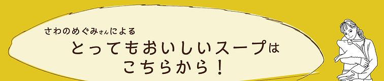 ohanashi_05up_banner3_0408.jpg