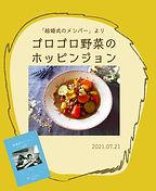 0721up_ohanashi_banner_0709.jpg
