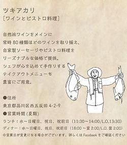 tsukiakari_jouhou.jpg