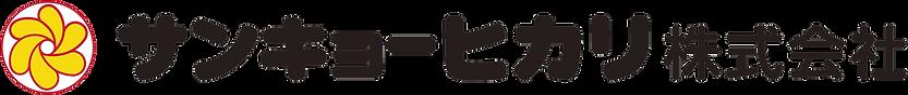 サンキョーヒカリ-ロゴ横.png
