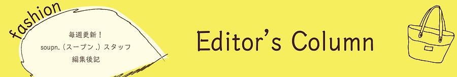 editors_2_banner.jpg