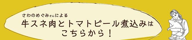 ohanashi0923_bammer.jpg