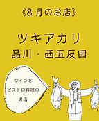 tsukiakari_banner.jpg
