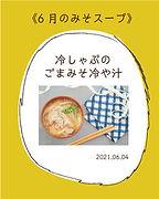 ichishiru0604up_banner_0517.jpg
