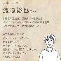 watanabe_profile.jpg