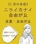 niraikanai_b.jpg