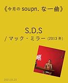 SDS_banner2_0120up.jpg