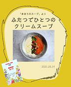 ohanashi0519up_banner.jpg