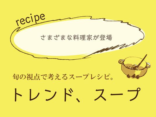 [トレンド、スープ]