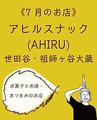 ahiru_-banner.jpg