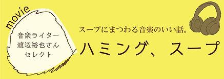 humming_banner.jpg