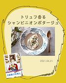 bouken0421up_banner.jpg