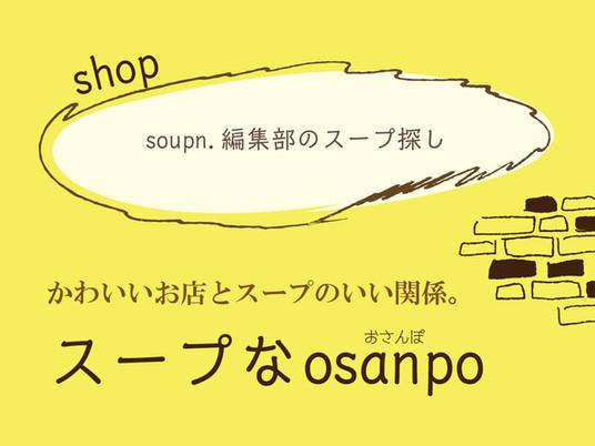 [スープなosanpo]