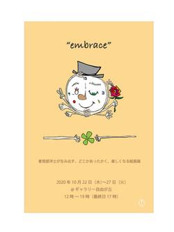 曽我部洋士個展「embrace」