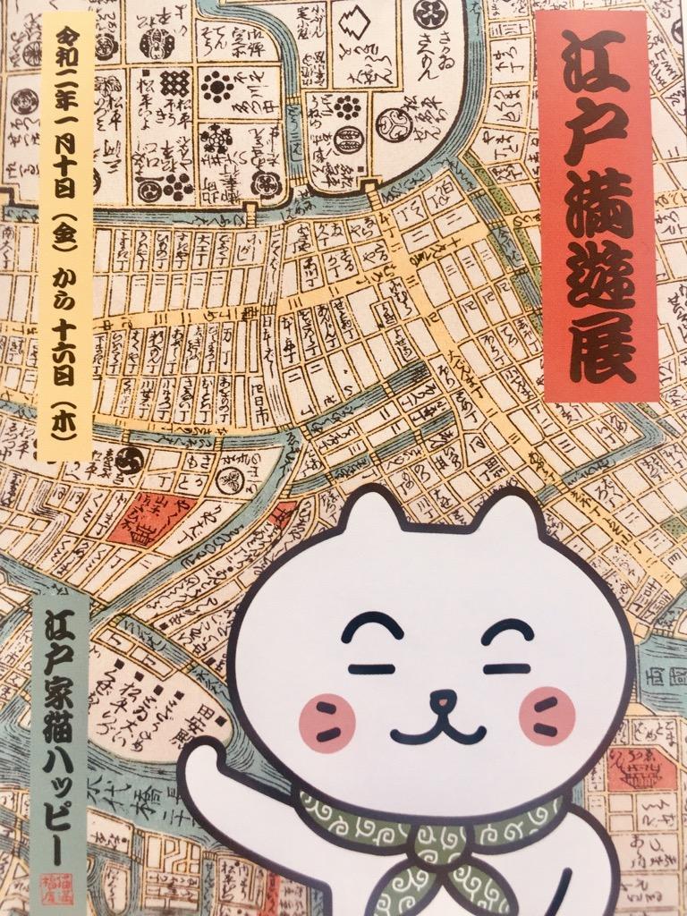 江戸満遊展 ~江戸の文化と伝統~