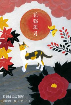 片岡まみこ個展「花猫風月」