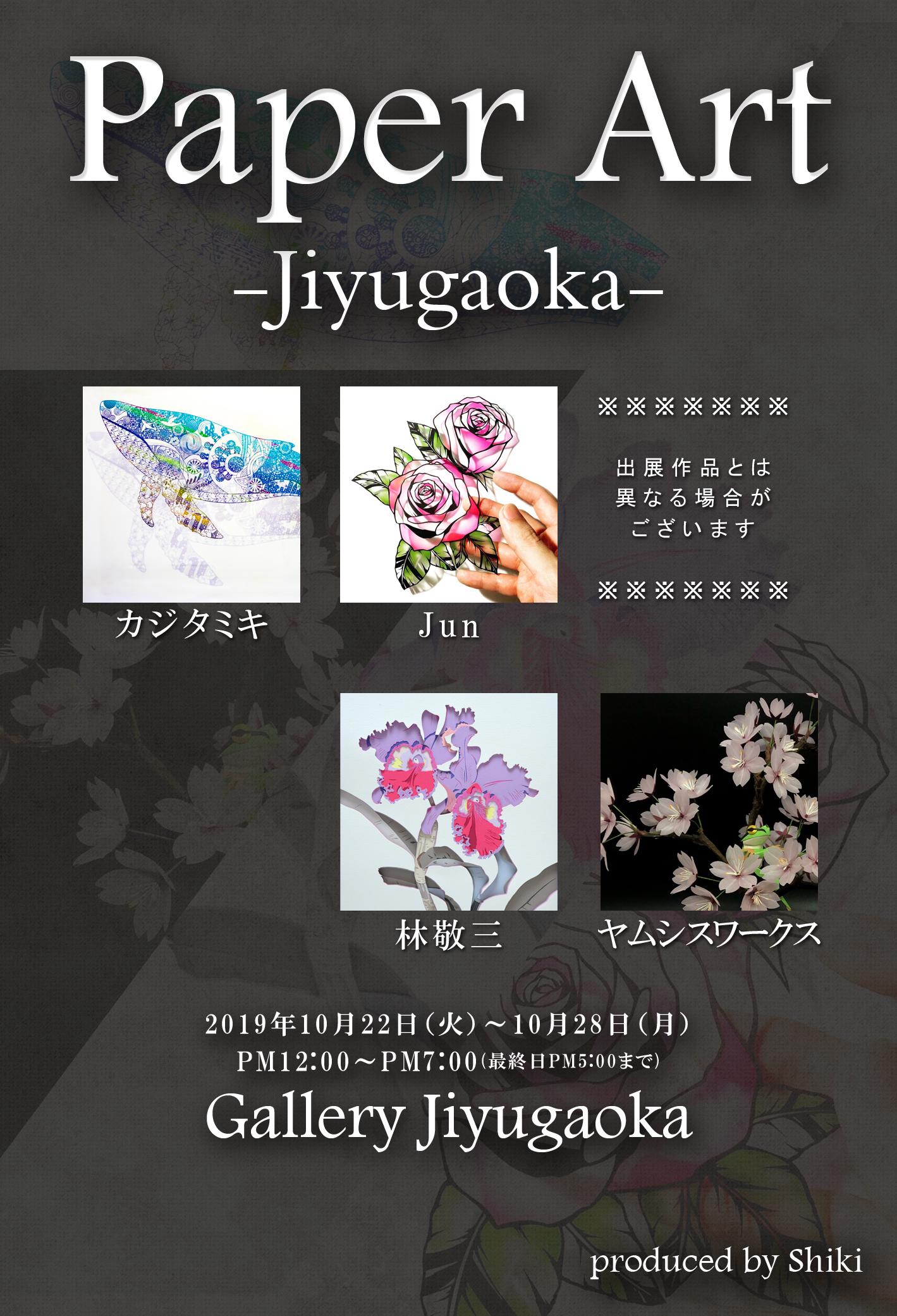 Paper Art -Jiyugaoka-