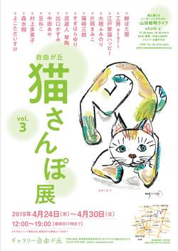猫さんぽVol.3