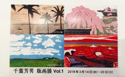 千葉芳男版画展