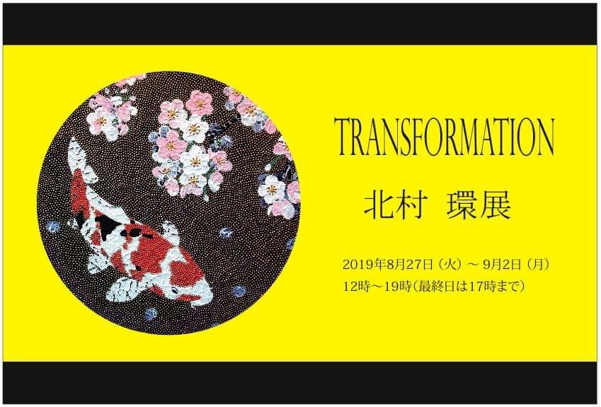 北村環展 ~Transformation~