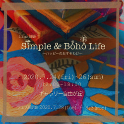 lina個展「Simple&Boho Life」