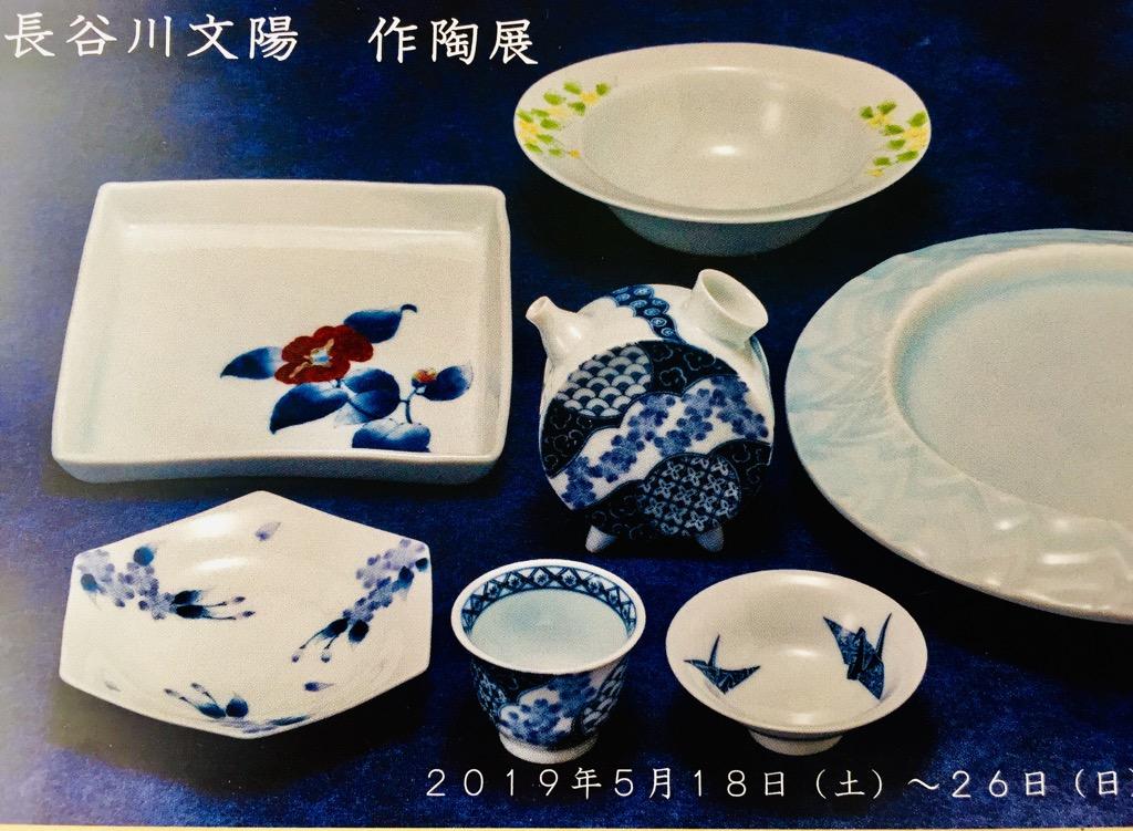 長谷川文陽 作陶展