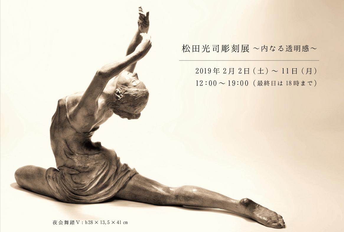 松田光司彫刻展~内なる透明感~