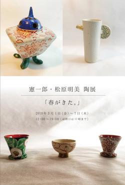憲一郎・松原明美 陶展  「春がきた。」