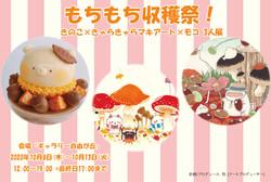もちもち収穫祭!!