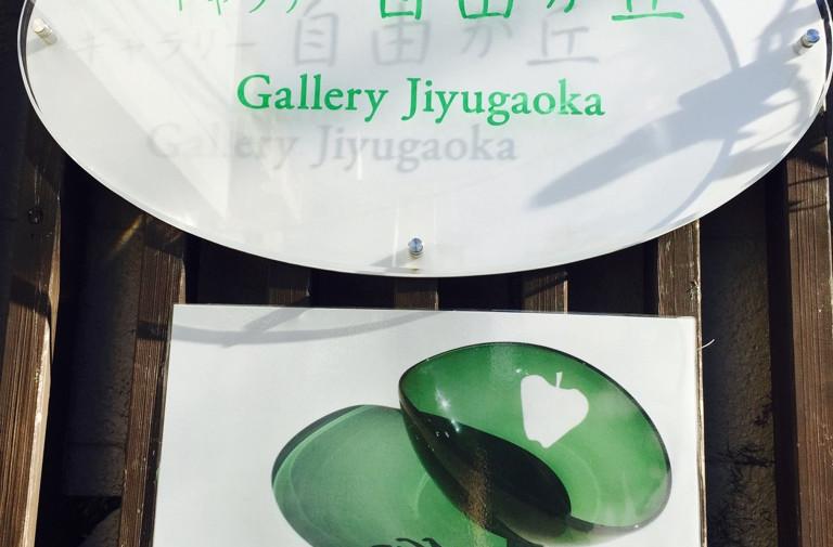 ガラス・陶芸7