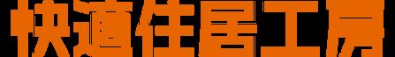 公式ロゴ橙ヨコ.png