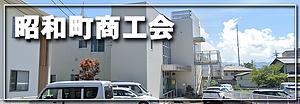 バナー - 昭和町商工会.png