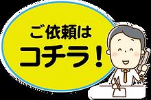 商工会お問い合わせ002-b.png