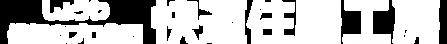 公式ロゴ白ヨコ.png