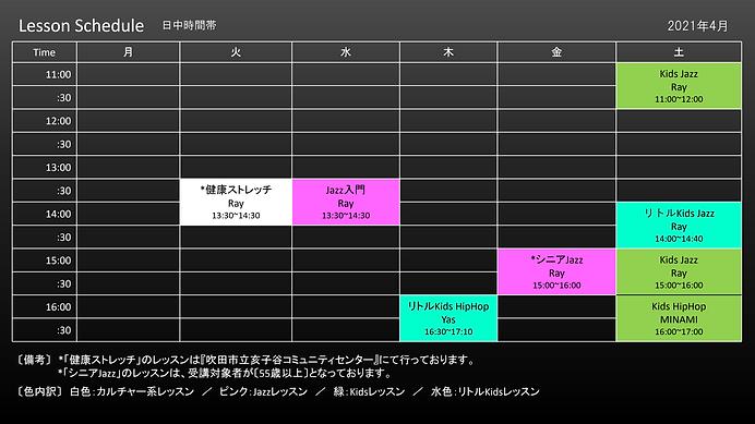 2021年レッスンスケジュール表(2021年4月~)_01.png