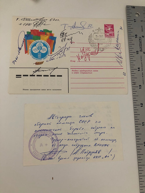 1983 World Championship Cover signed by 8 members Soviet Republic Wrestling Team
