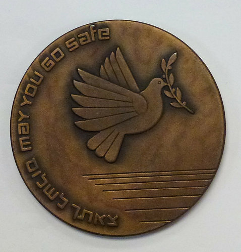 "Israel Bronze Medal 59mm ""MAY YOU GO SAFE and COME SAFE"""